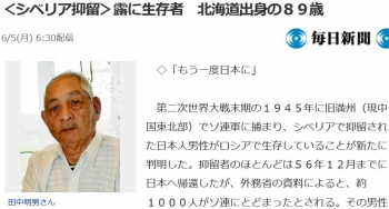 news<シベリア抑留>露に生存者 北海道出身の89歳