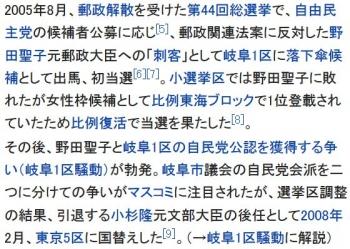 wiki佐藤ゆかり