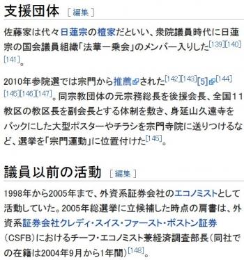 wiki佐藤ゆかり2