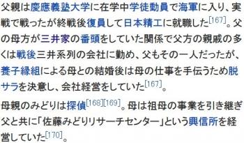wiki佐藤ゆかり3