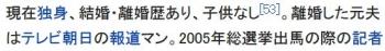 wiki佐藤ゆかり4