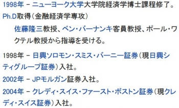 wiki佐藤ゆかり6