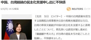 news中国、台湾総統の民主化支援申し出に不快感