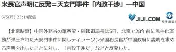news米長官声明に反発=天安門事件「内政干渉」―中国