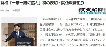 news首相「一帯一路に協力」初の表明…関係改善狙う