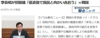 news李首相が初閣議「低姿勢で国民と向かい合おう」=韓国