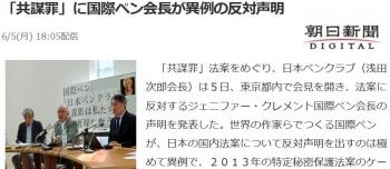 news「共謀罪」に国際ペン会長が異例の反対声明
