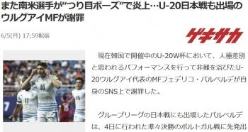 """newsまた南米選手が""""つり目ポーズ""""で炎上…U-20日本戦も出場のウルグアイMFが謝罪"""