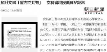 news加計文書「省内で共有」 文科省現役職員が証言