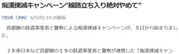 "news痴漢撲滅キャンペーン""線路立ち入り絶対やめて"""