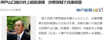 news神戸山口組の井上組長逮捕 詐欺容疑で兵庫県警