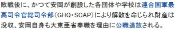 wiki安岡正篤