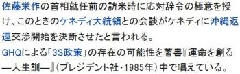 wiki安岡正篤2