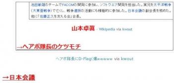 tokへアポ隊長にD-Flag(爆wwwww