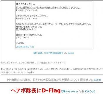 tokへアポ隊長にD-Flag(爆wwwww2