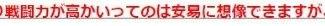 tok大津市いじめ自殺生徒が担ぎこまれた済生会滋賀県病院の戦闘力