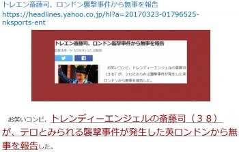 tenトレエン斎藤司、ロンドン襲撃事件から無事を報告