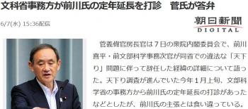 news文科省事務方が前川氏の定年延長を打診 菅氏が答弁