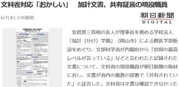 news文科省対応「おかしい」 加計文書、共有証言の現役職員
