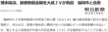news博多陥没、損害賠償全額を大成JVが負担 福岡市と合意