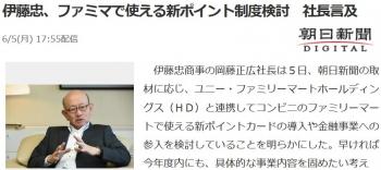 news伊藤忠、ファミマで使える新ポイント制度検討 社長言及