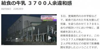 news給食の牛乳 3700人余違和感