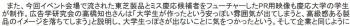"""""""ミス慶応""""候補者がSHIBUYA109前特設ステージに登場!――液晶テレビ「REGZA」などとコラボレート"""