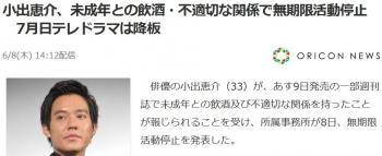 news小出恵介、未成年との飲酒・不適切な関係で無期限活動停止 7月日テレドラマは降板