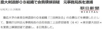 news慶大剣道部OB組織で会費横領容疑 元事務局長を逮捕