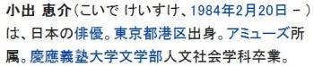 wiki小出恵介
