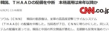 news韓国、THAADの配備を中断 本格運用は来年以降か