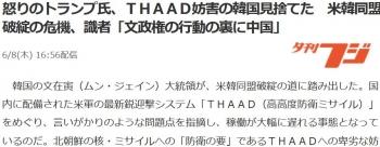 news怒りのトランプ氏、THAAD妨害の韓国見捨てた 米韓同盟破綻の危機、識者「文政権の行動の裏に中国」