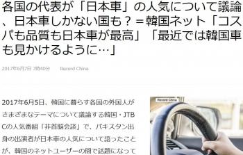 news各国の代表が「日本車」の人気について議論、日本車しかない国も?=韓国ネット「コスパも品質も日本車が最高」「最近では韓国車も見かけるように…」
