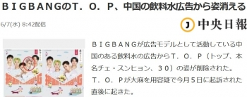newsBIGBANGのT.O.P、中国の飲料水広告から姿消える
