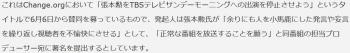 newsTBS「サンデーモーニング」からの張本勲氏降板を求めるオンライン署名活動が開始される