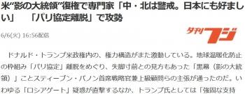 "news米""影の大統領""復権で専門家「中・北は警戒。日本にも好ましい」 「パリ協定離脱」で攻勢"