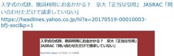 ten入学式の式辞、歌詞利用にお金かかる? 京大「正当な引用」 JASRAC「問い合わせただけで請求していない」