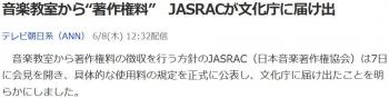 "news音楽教室から""著作権料"" JASRACが文化庁に届け出"