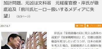 news加計問題、元凶は文科省 元経産官僚・岸氏が徹底追及「前川氏ヒーロー扱いするメディアに失望」
