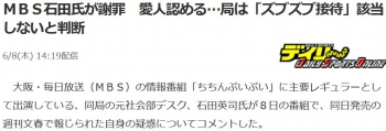 newsMBS石田氏が謝罪 愛人認める…局は「ズブズブ接待」該当しないと判断