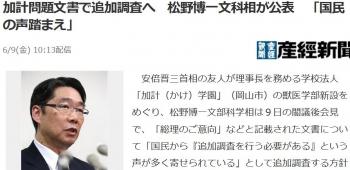 news加計問題文書で追加調査へ 松野博一文科相が公表 「国民の声踏まえ」