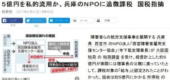news5億円を私的流用か、兵庫のNPOに追徴課税 国税指摘