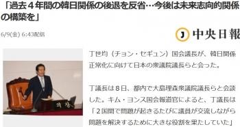 news「過去4年間の韓日関係の後退を反省…今後は未来志向的関係の構築を」