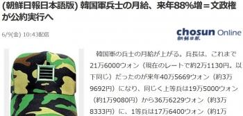 news(朝鮮日報日本語版) 韓国軍兵士の月給、来年88%増=文政権が公約実行へ