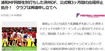 news浦和MF阿部を肘打ちした済州DF、公式戦3ヶ月間の出場停止処分! クラブは異議申し立てへ