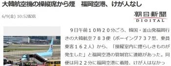 news大韓航空機の操縦席から煙 福岡空港、けが人なし