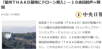 news「星州THAAD基地にドローン潜入」…10余回銃声=韓国