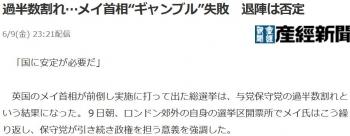 """news過半数割れ…メイ首相""""ギャンブル""""失敗 退陣は否定"""