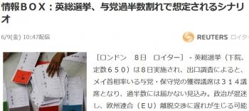 news情報BOX:英総選挙、与党過半数割れで想定されるシナリオ