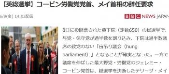 news【英総選挙】コービン労働党党首、メイ首相の辞任要求